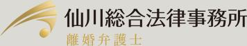 仙川総合法律事務所離婚弁護士
