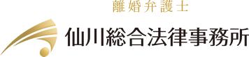 仙川総合法律事務所 離婚弁護士